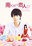 南くんの恋人〜my little lover ディレクターズ・カット版 Blu-ray BOX2[OPSB-S118][Blu-ray/ブルーレイ] 製品画像