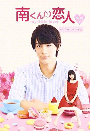 南くんの恋人~my little lover ディレクターズ・カット版 Blu-ray BOX2 (3枚組:本編DISC2枚+特典DISC1枚)