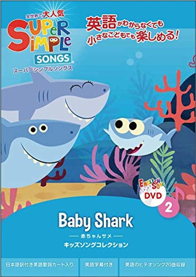 グッゲンハイム美術館相互接続笑いスーパーシンプルソングス 赤ちゃんサメ DVD 2 子ども 英語