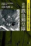沖縄鉄血勤皇隊