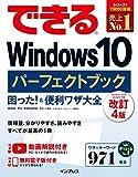 できるWindows 10 パーフェクトブック 困った! &便利ワザ大全 改訂4版 できるシリーズ