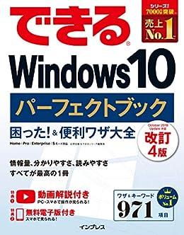 [広野忠敏, できるシリーズ編集部]のできるWindows 10 パーフェクトブック 困った! &便利ワザ大全 改訂4版 できるシリーズ