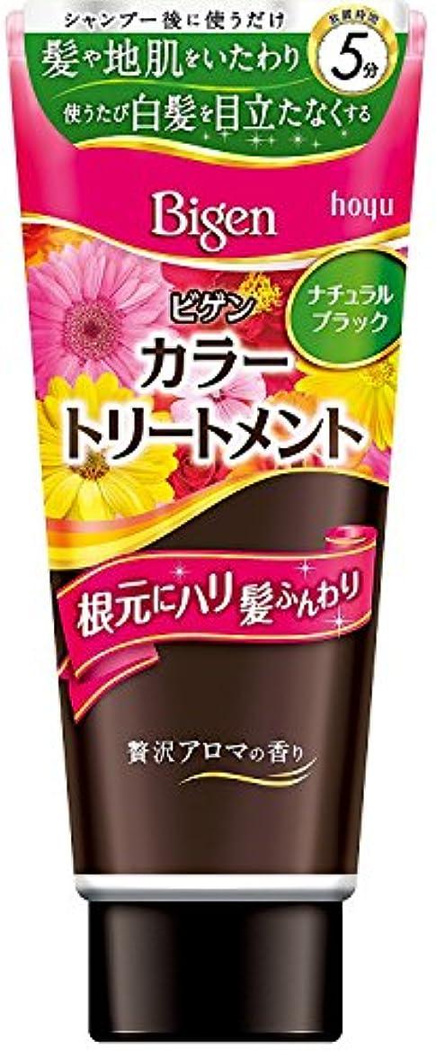 喜劇サイクル食事ホーユー ビゲン カラートリートメントNBK(ナチュラルブラック)×3個