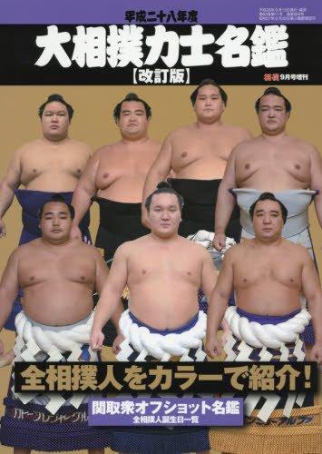 平成28年 大相撲力士名鑑(改訂版) 2016年 09 月号 [雑誌]: 相撲 増刊
