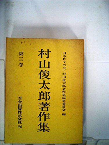 村山俊太郎著作集〈第3巻〉 (1968年)の詳細を見る