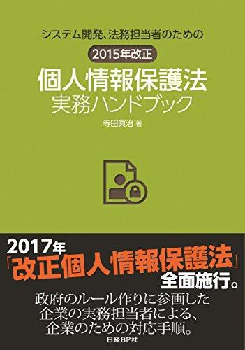 システム開発、法務担当者のための 2015年改正 個人情報保護法実務ハンドブックの詳細を見る