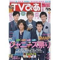 TVぴあ 関東版/2012年8/17号/SMAP