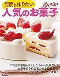 人気のお菓子 ラクラクかんたんベストレシピシリーズ