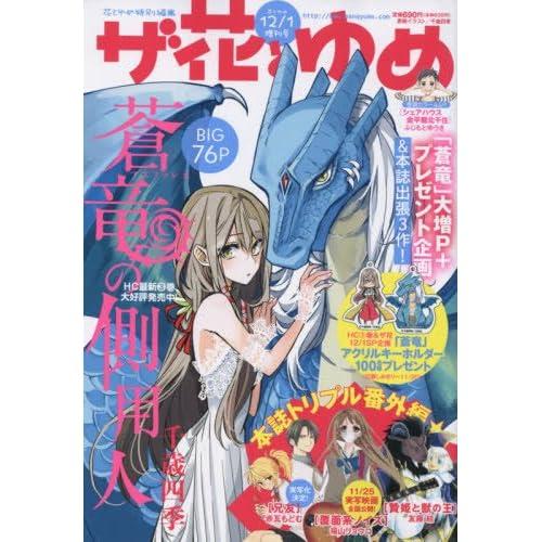 ザ・花とゆめ 2017年 12/1 号 [雑誌]: 花とゆめ 増刊