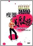 瘦腰美腿操(DVD)