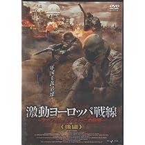 激動ヨーロッパ戦線~ファシズム、ムッソリーニの野望~後編 [DVD]