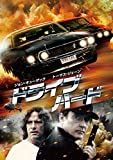 ドライブ・ハード[DVD]