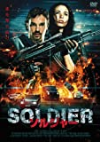 SOLDIER ソルジャー[DVD]