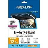 アルパイン(ALPINE) 12.8型リアビジョン用 ブルーライトカットフィルム KAE-R1200BF