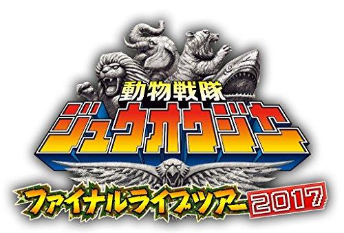 動物戦隊ジュウオウジャー ファイナルライブツアー2017[DVD]