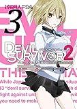 DEVIL SURVIVOR2 the ANIMATION 3巻 (デジタル版Gファンタジーコミックス)