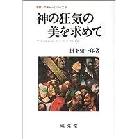 神の狂気の美を求めて―ヒエロニムス・ボッスの旅 (学際レクチャーシリーズ)