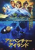 アドベンチャー・アイランド [DVD]