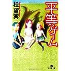 平等ゲーム (幻冬舎文庫)
