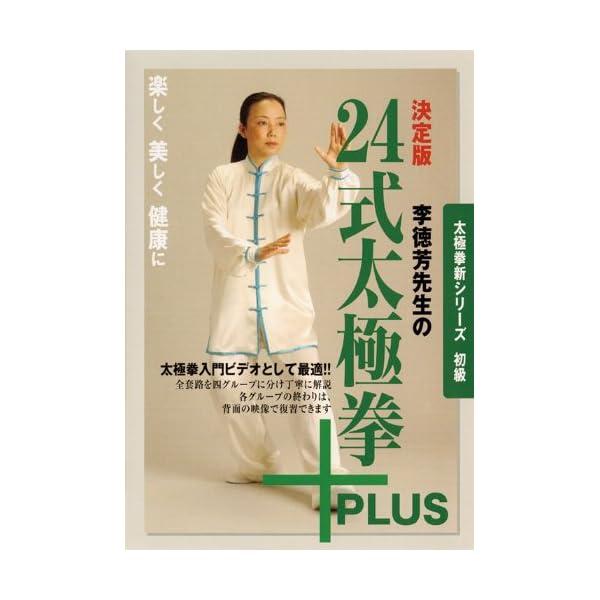 太極拳新シリーズ 初級 決定版 李徳芳先生の24...の商品画像