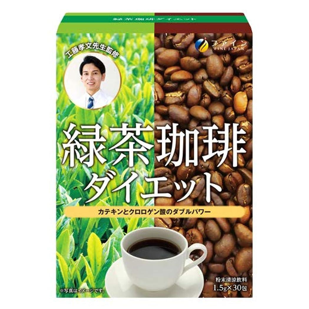 床を掃除する回るおんどり緑茶コーヒーダイエット 【30箱組】