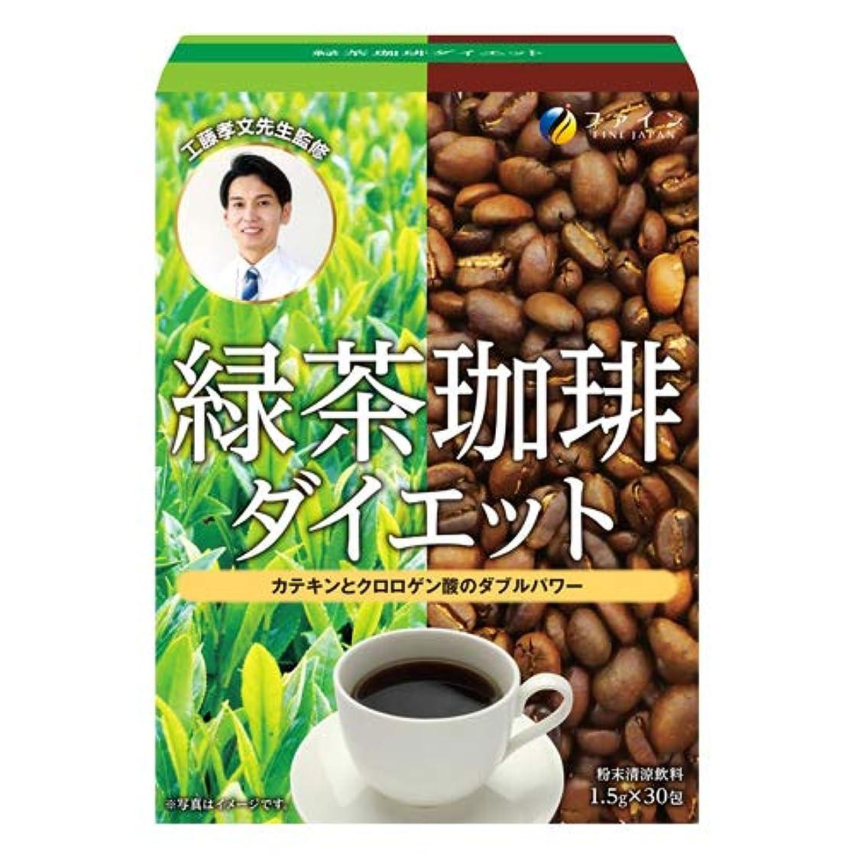 テンション黒謙虚緑茶コーヒーダイエット 【30箱組】