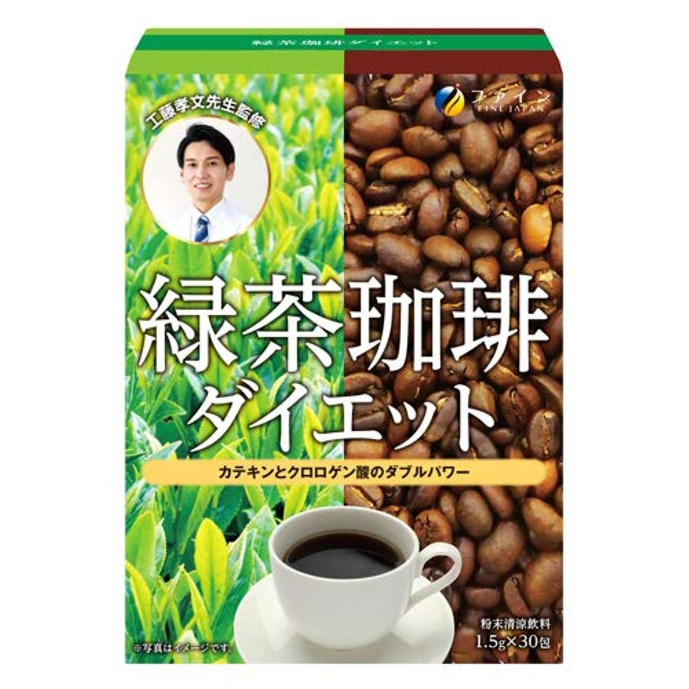 赤面調整可能サンダー緑茶コーヒーダイエット 【30箱組】