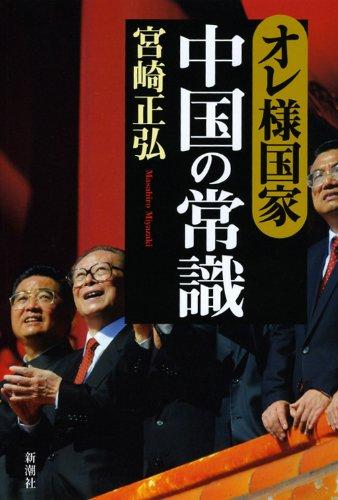 オレ様国家・中国の常識の詳細を見る