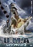 U.M.A レイク・プラシッド2[DVD]