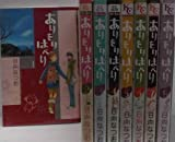 ありをりはべり コミック 1-8巻セット (KC KISS)