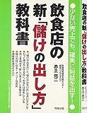 飲食店の新・「儲けの出し方」教科書―少ない売上でも、確実に利益を出す!