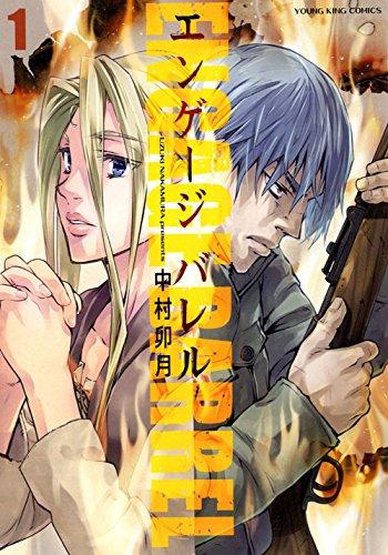 エンゲージ バレル 1巻 (ヤングキングコミックス)