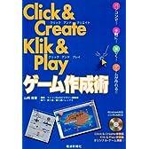 Click&Create、Klik&Play ゲーム作成術―パソコンで!手軽に!楽しく!ゲームが作れる!!