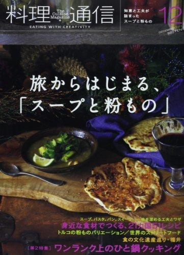料理通信 2013年 12月号 [雑誌]の詳細を見る