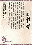 美男狩(上) 文庫コレクション (大衆文学館)
