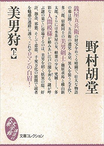 美男狩(上) (大衆文学館)の詳細を見る