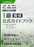 平成28年度版 CAD利用技術者試験 1級(機械)公式ガイドブック