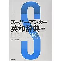 スーパー・アンカー英和辞典 第5版
