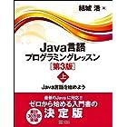 Java言語プログラミングレッスン 第3版(上) Java言語を始めよう