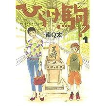 ひらけ駒!(1) (モーニングコミックス)
