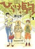 ★【100%ポイント還元】【Kindle本】ひらけ駒!(1) (モーニングコミックス)が特価!