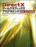 DirectX ゲームグラフィックス プログラミング Ver. 2.1 Vista [NextCreator] (NEXT CREATOR)