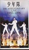 少年隊10th ANNIVERSARY LIVE 1995~1996 [VHS]