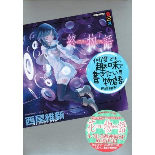 終物語 (下) (講談社BOX)
