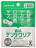 味覚糖 UHAデンタクリアタブレット ヨーグルト 13g×10袋
