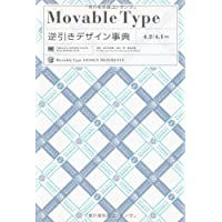 Movable Type逆引きデザイン事典[4.2/4.1対応]