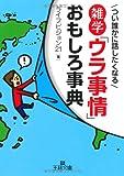 雑学「ウラ事情」おもしろ事典 (王様文庫)