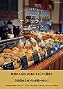 からだにも、こどもにもやさしい Tokyo ナチュラル&オーガニック ベーカリー (GEIBUN MOOKS)
