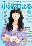 小説すばる 2010年 08月号 [雑誌] 画像