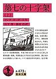 「第七の十字架(上) (岩波文庫)」販売ページヘ